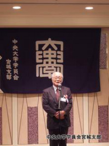 熱く理想を掲げる 中央大学 久野理事長